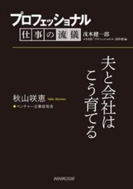 紀伊國屋書店BookWebで買える「プロフェッショナル 仕事の流儀 秋山咲恵 ベンチャー企業経営者」の画像です。価格は174円になります。
