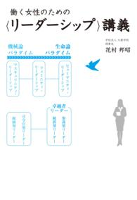 働く女性のための〈リーダーシップ〉講義/花村邦昭 Kinoppy電子書籍