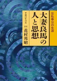 大妻良馬の人と思想 ― 忘私奉公の生涯/花村邦昭 Kinoppy電子書籍