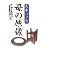 大妻コタカ 母の原像/花村邦昭 Kinoppy電子書籍