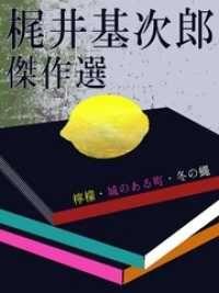 梶井基次郎 傑作選 Kinoppy電子書籍ランキング
