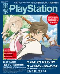 電撃PlayStation Vol.557