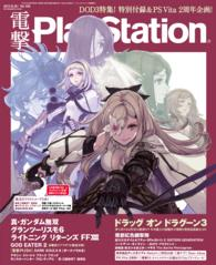 電撃PlayStation Vol.556