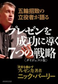 五輪招致の立役者が語る プレゼンを成功に導く7つの戦略 〈ダイジェスト版〉/ニック・バーリー Kinoppy電子書籍
