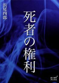 紀伊國屋書店BookWebで買える「死者の権利」の画像です。価格は108円になります。