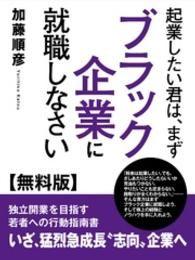 【無料版】起業したい君は、まずブラック企業に就職しなさい/加藤順彦 Kinoppy電子書籍