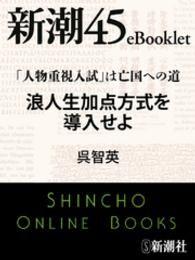 紀伊國屋書店BookWebで買える「「人物重視入試」は亡国への道 浪人生加点方式を導入せよ」の画像です。価格は108円になります。