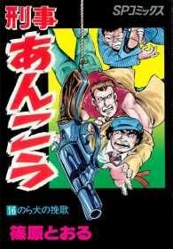 紀伊國屋書店BookWebで買える「刑事あんこう」の画像です。価格は432円になります。