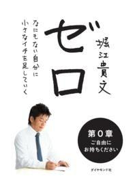 ゼロ 第0章/堀江貴文 Kinoppy電子書籍