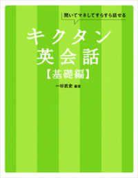 [無料音声DL付]キクタン英会話【基礎編】 Kinoppy電子書籍ランキング