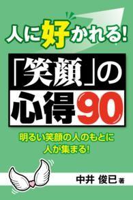 紀伊國屋書店BookWebで買える「人に好かれる!「笑顔」の心得90」の画像です。価格は313円になります。