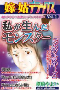 紀伊國屋書店BookWebで買える「嫁と姑デラックス【アンソロジー版】vol.1 私が生んだモンスター」の画像です。価格は324円になります。