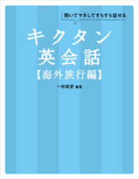 [無料音声DL付]キクタン英会話【海外旅行編】 Kinoppy電子書籍ランキング