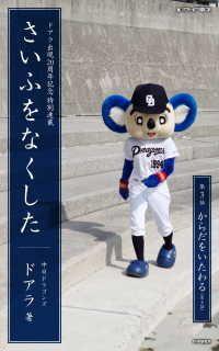 紀伊國屋書店BookWebで買える「さいふをなくした03 からだをいたわる」の画像です。価格は250円になります。