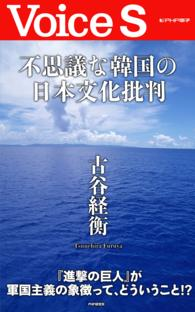 紀伊國屋書店BookWebで買える「不思議な韓国の日本文化批判【Voice S】」の画像です。価格は100円になります。