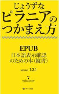 じょうずなピラニアのつかまえ方 ― EPUB日本語表示確認のための本(縦書)version 1.3.1/wakufactory Kinoppy電子書籍