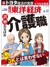 紀伊國屋書店BookWebで買える「週刊東洋経済 2014年5月17日号」の画像です。価格は600円になります。