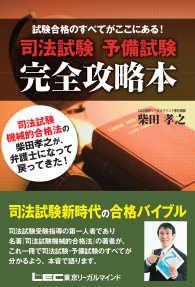 司法試験予備試験 完全攻略本 Kinoppy電子書籍ランキング