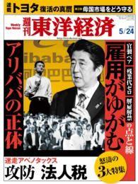 紀伊國屋書店BookWebで買える「週刊東洋経済 2014年5月24日号」の画像です。価格は600円になります。