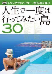 トリップアドバイザー/旅行者が選ぶ 人生で一度は行ってみたい島30 Kinoppy電子書籍ランキング
