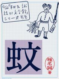 紀伊國屋書店BookWebで買える「蚊」の画像です。価格は473円になります。