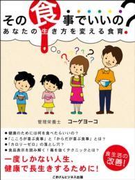 紀伊國屋書店BookWebで買える「あなたの生き方を変える食育」の画像です。価格は540円になります。