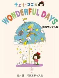 チェリーココのWONDERFUL DAYS<無料版>/バラエティスム Kinoppy電子書籍