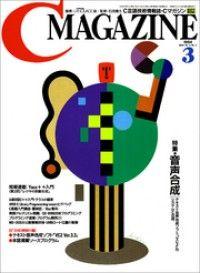 紀伊國屋書店BookWebで買える「月刊C MAGAZINE 1994年3月号」の画像です。価格は108円になります。