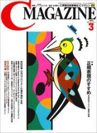 月刊C MAGAZINE 1993年3月号 Kinoppy電子書籍ランキング
