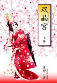 紀伊國屋書店BookWebで買える「双晶宮(1」の画像です。価格は324円になります。