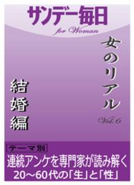 紀伊國屋書店BookWebで買える「女のリアルvol.6 結婚編」の画像です。価格は108円になります。