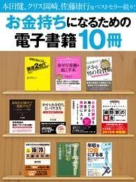 お金持ちになるための電子書籍10冊/金銭感覚向上委員会 Kinoppy電子書籍