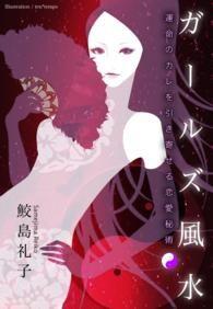 紀伊國屋書店BookWebで買える「ガールズ風水 運命のカレを引き寄せる恋愛秘術」の画像です。価格は324円になります。