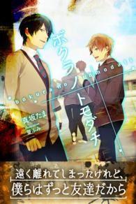 紀伊國屋書店BookWebで買える「ボクラ ノ トモダチ」の画像です。価格は324円になります。