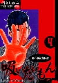 紀伊國屋書店BookWebで買える「《隠れ吸血鬼伝説》吸いたいもん(4」の画像です。価格は324円になります。
