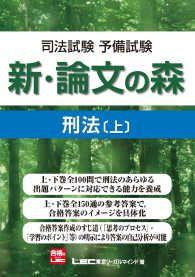 司法試験予備試験 新・論文の森 刑法[上] Kinoppy電子書籍ランキング