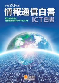平成26年版 情報通信白書 〈平成26年版〉/総務省 Kinoppy電子書籍