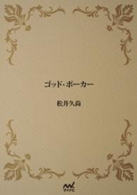 紀伊國屋書店BookWebで買える「ゴッド・ポーカー」の画像です。価格は378円になります。
