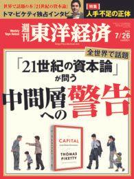 紀伊國屋書店BookWebで買える「週刊東洋経済 2014年7月26日号」の画像です。価格は600円になります。