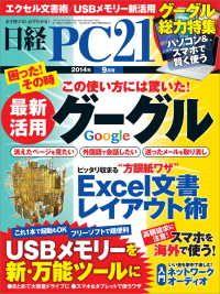 紀伊國屋書店BookWebで買える「日経PC21 2014年 09月号」の画像です。価格は669円になります。