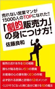 紀伊國屋書店BookWebで買える「売れない営業マンが15000人のTOPになれた!! 「劇的販売力」の身につけ方!」の画像です。価格は324円になります。