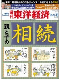 紀伊國屋書店BookWebで買える「週刊東洋経済 2014年8月9-16日合併号」の画像です。価格は600円になります。
