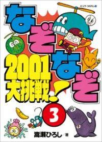 なぞなぞ2001大挑戦! 第3巻 Kinoppy電子書籍ランキング