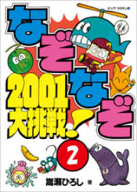 なぞなぞ2001大挑戦! 第2巻 Kinoppy電子書籍ランキング