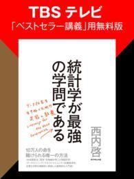 TBSテレビ「ベストセラー講義」用無料版『統計学が最強の学問である』/西内啓 Kinoppy電子書籍