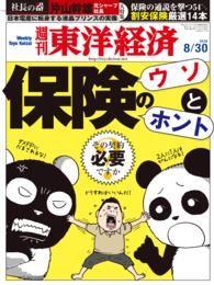 紀伊國屋書店BookWebで買える「週刊東洋経済 2014年8月30日号」の画像です。価格は600円になります。