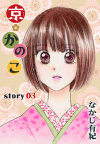 紀伊國屋書店BookWebで買える「AneLaLa 京*かのこ story03」の画像です。価格は108円になります。