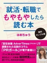 就活・転職でもやもやしたら読む本〈無料サンプル版〉/はあちゅう Kinoppy電子書籍