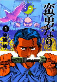 紀伊國屋書店BookWebで買える「蛮勇なり  1巻」の画像です。価格は432円になります。