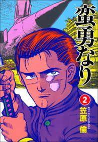 紀伊國屋書店BookWebで買える「蛮勇なり  2巻」の画像です。価格は432円になります。
